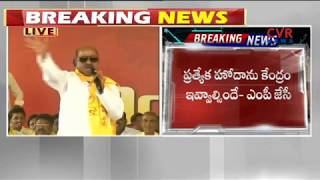 JC Diwakar Reddy Speech at TDP MPs Nirasana Deeksha in Anantapur | CVR News - CVRNEWSOFFICIAL
