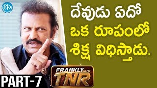 Actor Mohan Babu Interview - Part #7 || Frankly With TNR | Talking Movies With iDream - IDREAMMOVIES