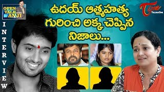 Uday Kiran's Sister Sridevi Exclusive Interview | Open Talk with Anji | #19 | Telugu Interviews - TELUGUONE