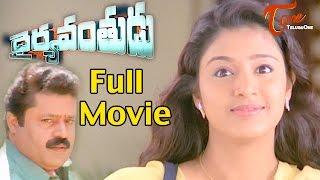 Dhairyavanthudu Full Length Telugu Movie | Suresh Gopi, Samyuktha Varma - TELUGUONE