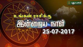 Rasi Palan 25-07-2017 – PuthuYugam TV Show