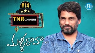 TNR Comment On Malli Raava || TNR Exclusive Review #14 || #MalliRaava || #TNRReview - IDREAMMOVIES