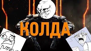 Call of Duty: Black Ops 3 - Неадекватный обзор - zaddrot.com