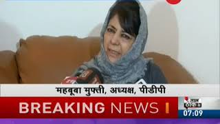 Morning Breaking: Disputed statement by Mehbooba Mufti once again - ZEENEWS