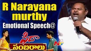 R Narayanamurthy Emotional Speech @ Fidaa Sambaralu || Fidaa Success Meet || Varun Tej - NTVTELUGUHD