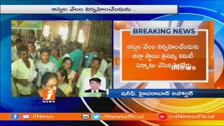 High Court Special Committee On Agri Gold Assets In Krishna District | iNews - INEWS