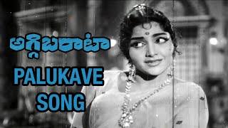 Aggi Bharata Movie Songs | Palukave Song | NTR | Rajashri | B Vittalacharya - MANGOMUSIC