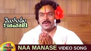 Mogudu Kavali Telugu Movie Songs | Naa Manase Video Song | Chiranjeevi | Gayatri | Mango Music - MANGOMUSIC