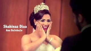 بالفيديو| أغنية شاهيناز بحفل زفافها تحقق مليون مشاهدة على «يوتيوب»