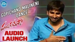 Gopichand Malineni Dance for Thaman Song on Stage | Pandaga Chesko Movie Audio Launch | Ram, Rakul - IDREAMMOVIES
