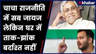 नीतीश कुमार इस उम्र में तेजस्वी के घर में कर रहे हैं ताक-झांक! - ITVNEWSINDIA