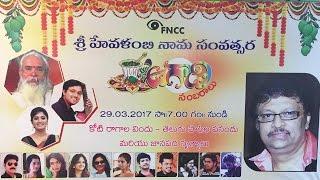 FNCC Ugadi Celebrations LIVE | Film Nagar Cultural Center | TFPC - TFPC
