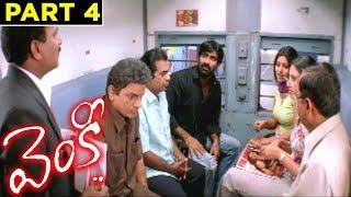Venky Full Movie Part 04 | Ravi Teja | Sneha | Srinu Vaitla | Devi Sri Prasad - RAJSHRITELUGU