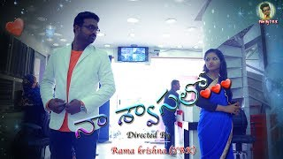 Na swasalo - Funny Comedy Love Short Film Directed By Ramakrishna (YRK) | Telugu Comedy Love Story - YOUTUBE