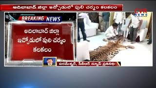 పులి చర్మం కలకలం | Tiger skin Seized in Ichoda| Adilabad| 5 Arrest | Wildlife Crime Control Bureau | - CVRNEWSOFFICIAL