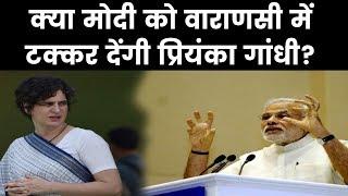 Should Priyanka Gandhi contest from Varanasi? क्या मोदी को वाराणसी में टक्कर देंगी प्रियंका गांधी? - ITVNEWSINDIA