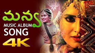 MANWA | Telugu Music Album Song | Prasanth Mohanan | TeluguOne - TELUGUONE