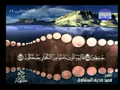 30 - ( الجزء الثلاثون) القران الكريم بصوت الشيخ المنشاوى