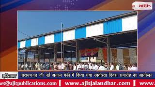 video : नारायणगढ़ की नई अनाज मंडी में किया गया स्वतंत्रता दिवस समारोह का आयोजन