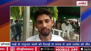 video : भाई के ससुराल वालों की पिटाई से तनाव में आये व्यक्ति की मौत