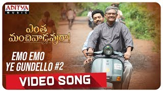 Emo Emo Ye Gundello Video Song #2 | Entha Manchivaadavuraa | Kalyan Ram |  Gopi Sundar - ADITYAMUSIC