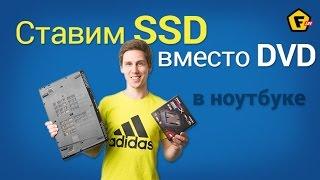 Как поставить SSD вместо дисковода? Как поставить жесткий диск вместо дисковода?