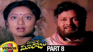 Maa Voori Maaraju Telugu Full Movie HD | Vijayakanth | Kanaka | Superhit Telugu Movies | Part 8 - MANGOVIDEOS