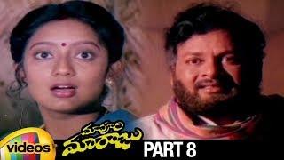Maa Voori Maaraju Telugu Full Movie HD | Vijayakanth | Kanaka | Superhit Telugu Movies | Part 8 - MANGOVIDEOS