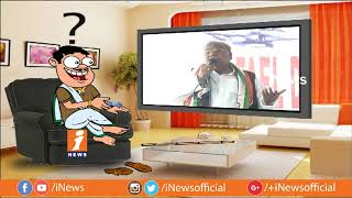 Dada Funny Punches On V Hanumantha rao over His Protest On Rafale Deal | Pin Counter | iNews - INEWS