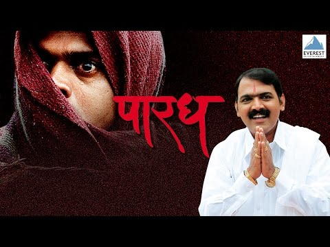 Paradh - Part 4 Of 4 - Superhit Marathi Movies