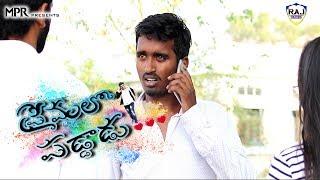 Premalo paddadu - Telugu short film 2017 | Raj creations |John Efraim - YOUTUBE