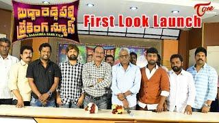 Buddareddy Palli Breaking News First Look Launch || Jabardasth Abhi || Narasimha Nandi - TELUGUONE