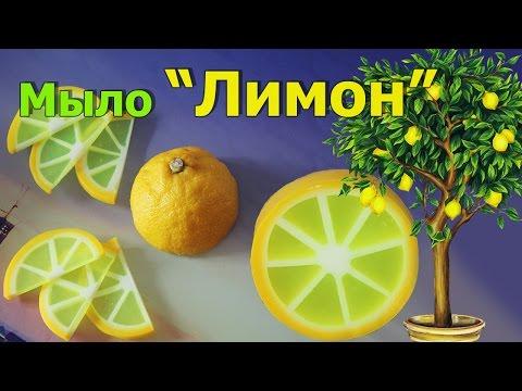 """Мастер класс мыло ручной работы """"Лимон и лимонные дольки"""" из основы"""