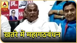 Mahagathbandhan in trouble? Manjhi demands 20 seats - ABPNEWSTV