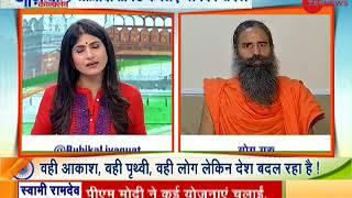 Azadi Conclave: Prime Minister Narendra Modi worked for betterment of India, says Baba Ramdev - ZEENEWS