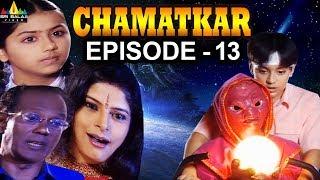 Chamatkar | Indian TV Hindi Serial Episode - 13 | Sri Balaji Video - SRIBALAJIMOVIES