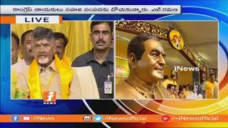 Narsi Reddy Speech At TTDP Mahanadu   CM Chandrababu Naidu attend   Hyderabad   iNews - INEWS