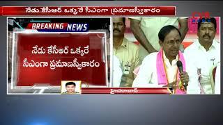 కేసీఆర్ ముఖ్యమంత్రిగా ప్రమాణ స్వీకారం | KCR to be Sworn in as Telangana CM today | CVR News - CVRNEWSOFFICIAL