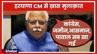 Exclusive Interview with Manohar Lal Khattar CM of Haryana- कांग्रेस, जमीन, आसमान, पाताल सब खा गई ! - ITVNEWSINDIA