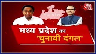 अबकी बार, मध्य प्रदेश में किसकी सरकार? देखिए मध्य प्रदेश का चुनावी दंगल Rohit Sardana के साथ - AAJTAKTV