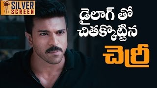 Dhruva 1 Minute Dialogue Trailer Gets Huge Response | Silver Screen