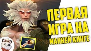 ПЕРВАЯ ИГРА НА МАНКЕЙ КИНГЕ - ПАТЧ 7.00