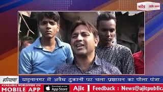 video : यमुनानगर में अवैध दुकानों पर चला प्रशासन का पीला पंजा