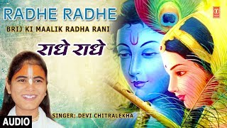 राधा अष्टमी Special भजन, राधे Radhe I DEVI CHITRALEKHA I Brij Ki Maalik Radha Rani - TSERIESBHAKTI