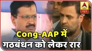 Congress Raps Delhi CM Arvind Kejriwal Over Alliance Issue | ABP News - ABPNEWSTV