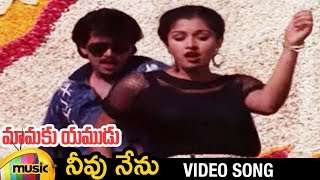 Arjun Songs | Neevu Nenu Full Video Song | Mamaku Yamudu Telugu Movie Video Songs | Arjun | Gautami - MANGOMUSIC