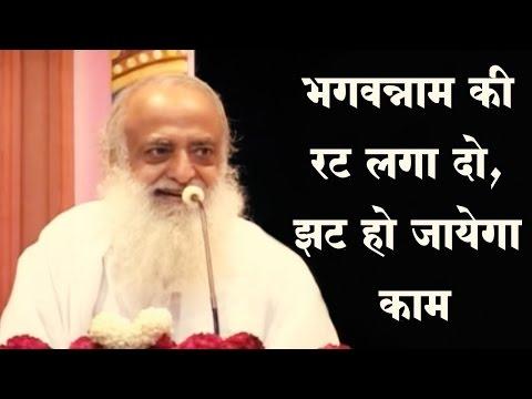 भगवन्नाम की रट लगा दो, झट हो जायेगा काम | Sant Shri Asaram Bapu Ji Satsang
