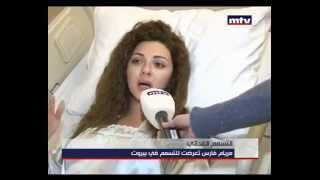 مريام فارس تتعرض للتسمم الغذائى في بيروت