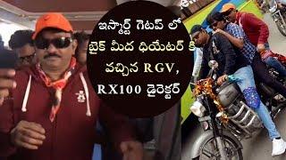 RGV comes on bike to watch iSmart Shankar with RX100 Ajay Bhupathi & Lakshmi's NTR director Agasthya - IGTELUGU