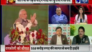 PM Narendra Modi LIVE: गढ़ में कांग्रेस को घेरने की BJP की रणनीति समझायी - ITVNEWSINDIA